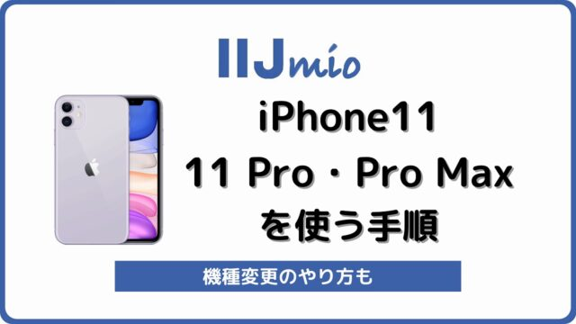 IIJmio iPhone11
