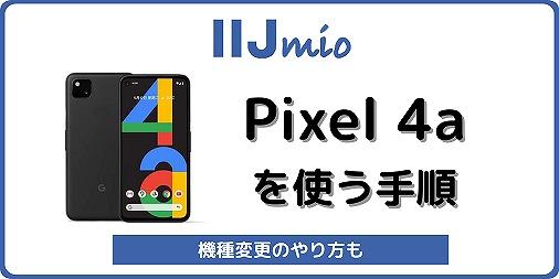 IIJmio Google Pixel 4a