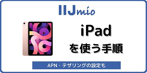 IIJmio iPad 設定