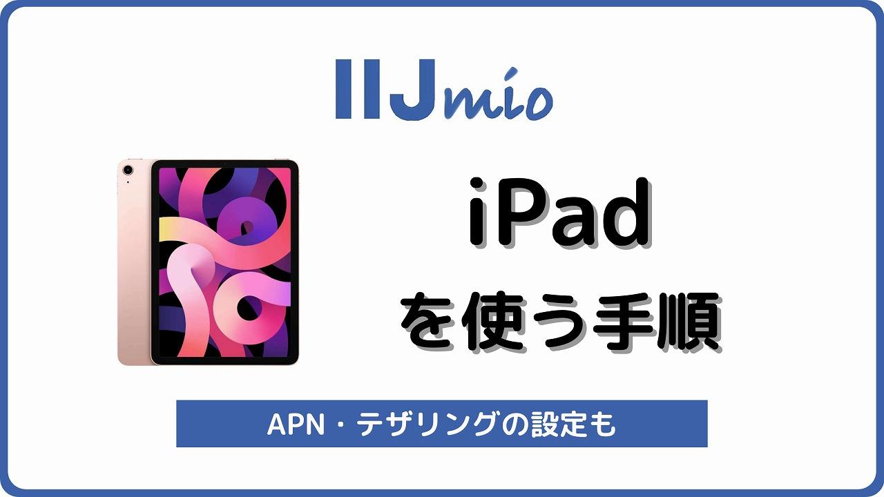 IIJmio iPad mini air Pro