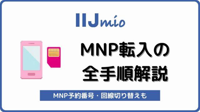 IIJmio MNP転入 MNP乗り換え