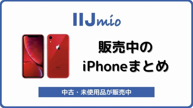 IIJmio iPhone購入
