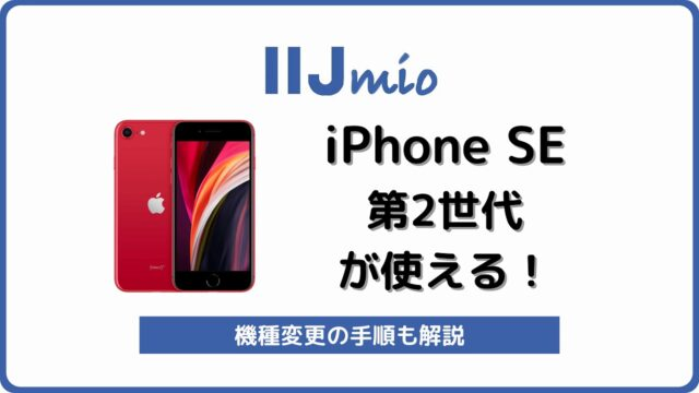 IIJmio iPhone SE 第2世代