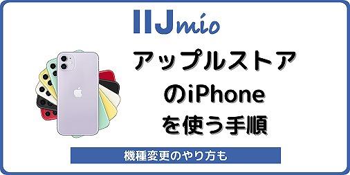 アップルストア iPhone IIJmio