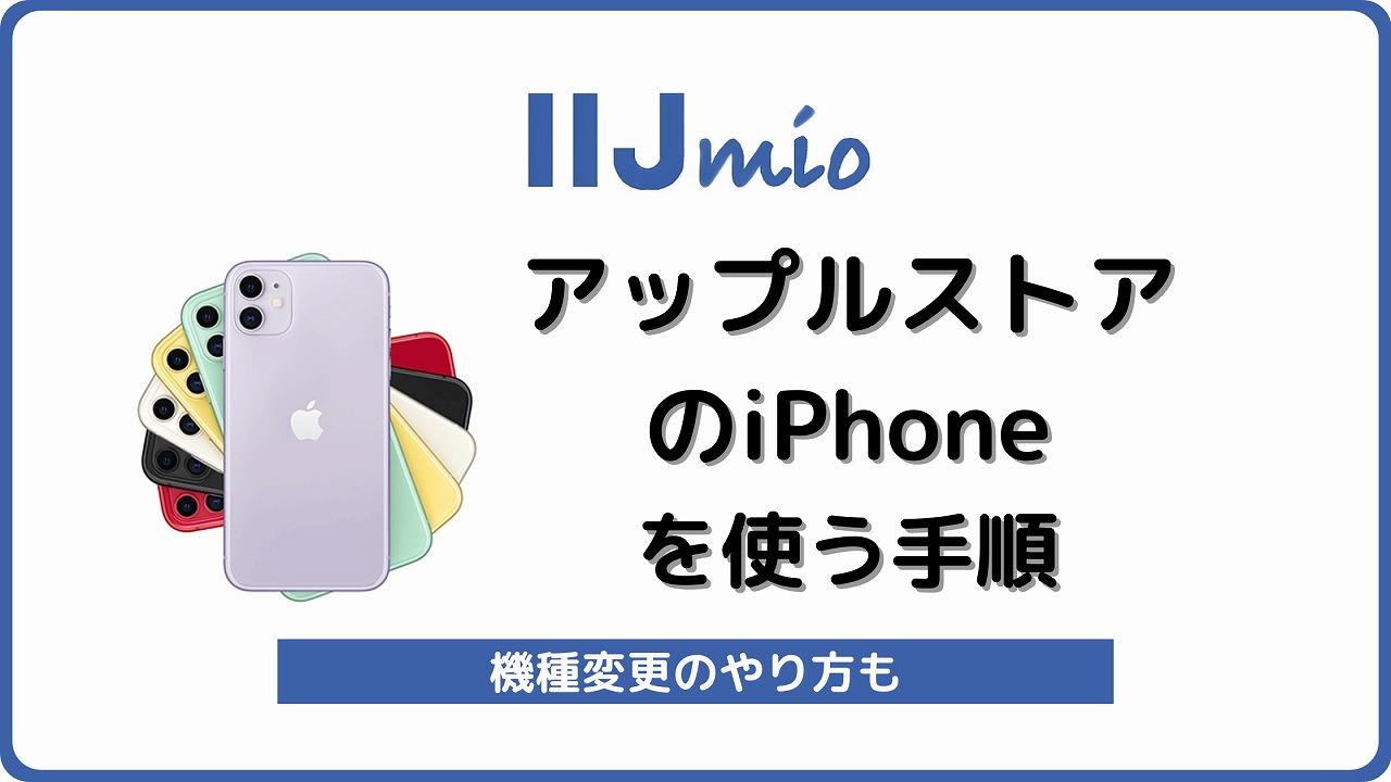 IIJmio iPhone アップルストア