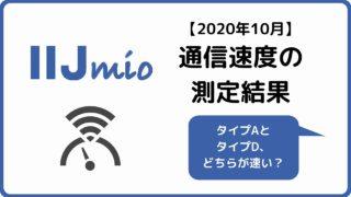 IIJmio 通信速度 測定結果