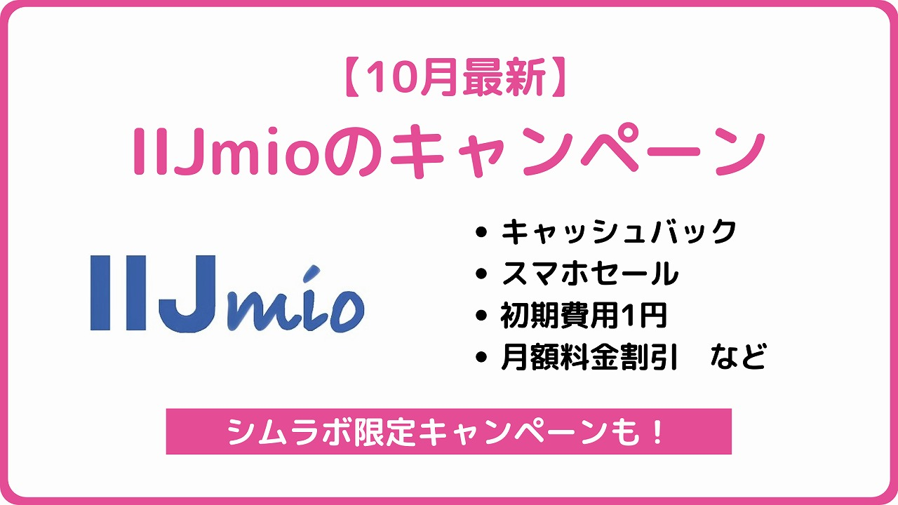 IIJmio 10月キャンペーン・セール