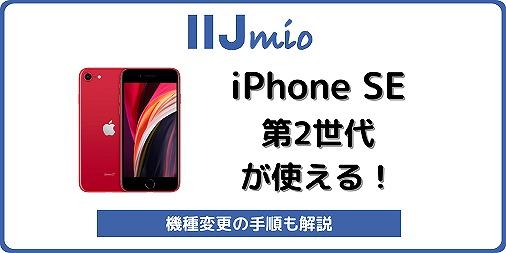 IIJmio iPhone SE2 第2世代