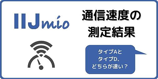 IIJmio 通信速度測定結果