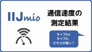 IIJmio 速度 タイプD タイプA