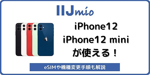 IIJmio iPhone12 iPhone12 mini iPhone12 Pro Max