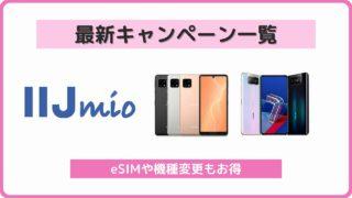IIJmio キャンペーン セール