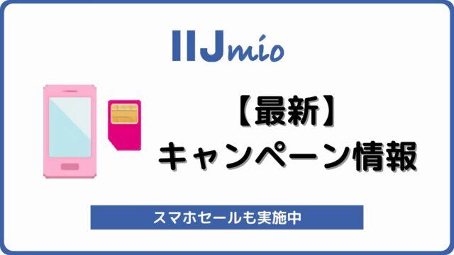 IIJmio キャンペーン