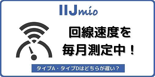 IIJmio タイプA タイプD 速度