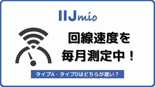 IIJmio 速度 測定