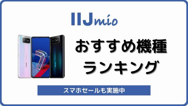 IIJmio おすすめ機種