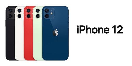 iPhone12 IIJmio