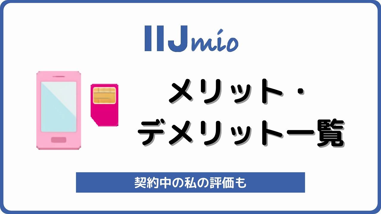 IIJmio メリット デメリット