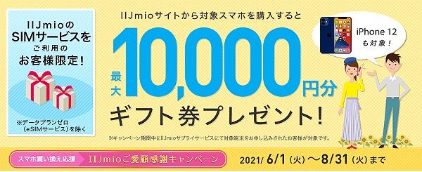 IIJmio スマホ購入 機種変更 ギフト券 キャンペーン