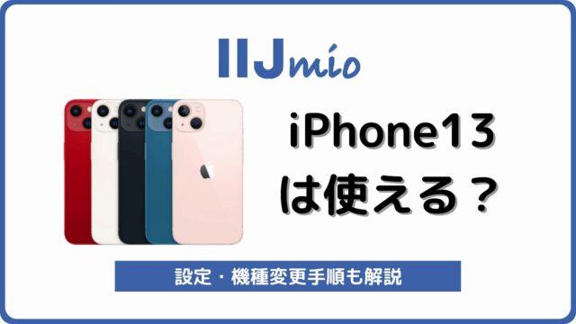 IIJmio iPhone13