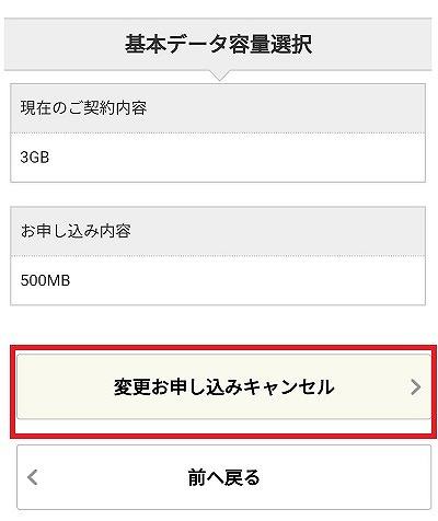 mineoデータ容量変更キャンセル