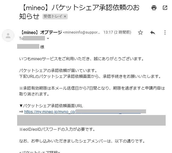 mineo_パケットシェア登録
