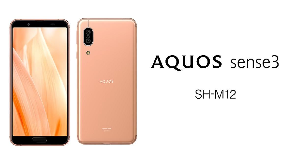AQUOS sense3 SH-M12