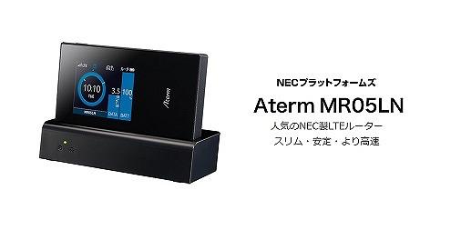 モバイルルーター MR05LN
