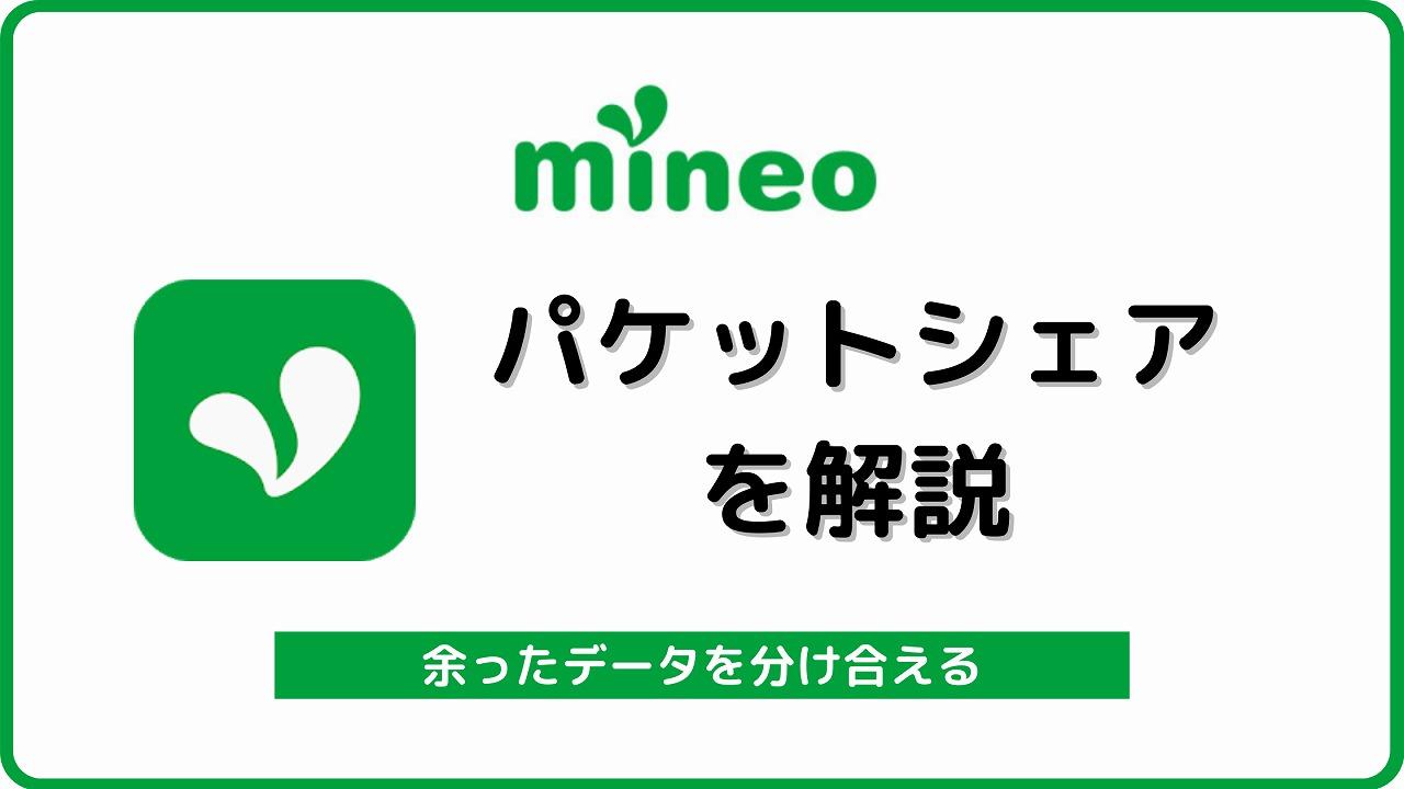 mineo マイネオ パケットシェア