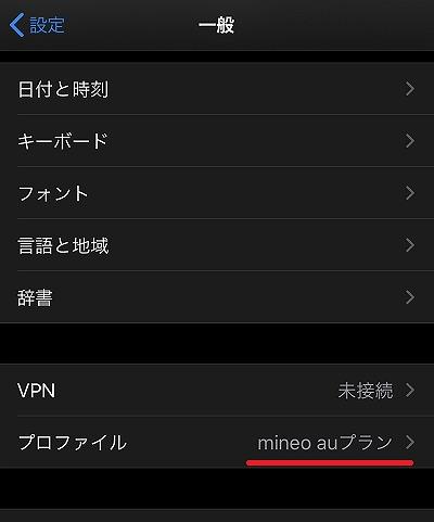 mineoiPhoneプロファイルインストール