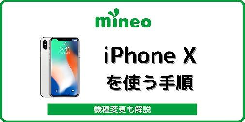 マイネオ mineo iPhoneX