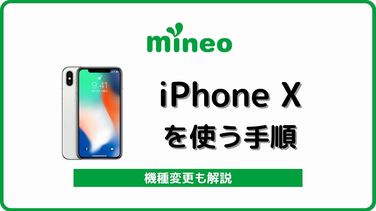 マイネオ mineo iPhoneX iPhone X