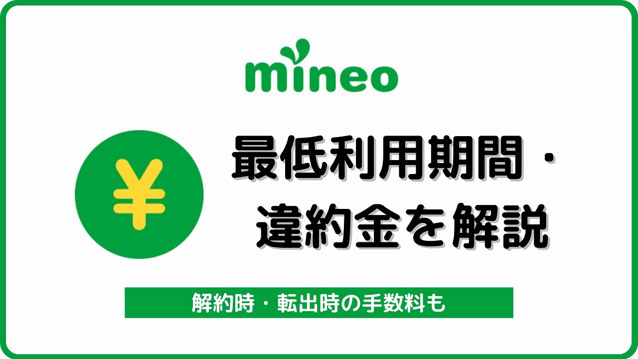 mineo 最低利用期間 違約金