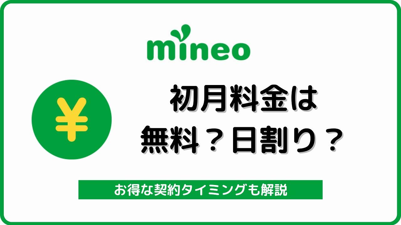 mineo マイネオ 初月 料金