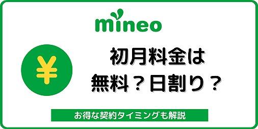 mineo マイネオ 初月 日割り 初月無料