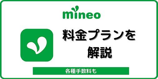 マイネオ mineo 料金プラン