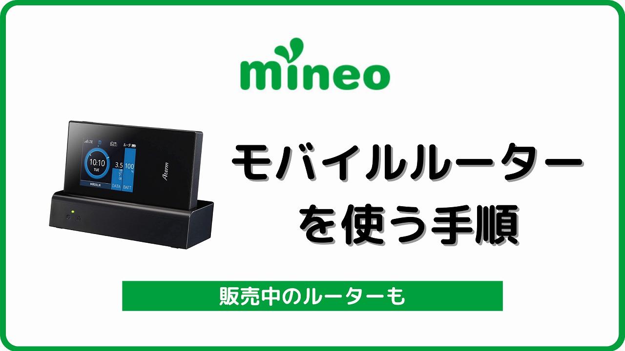 マイネオ mineo モバイルルーター Pocket wi-fi