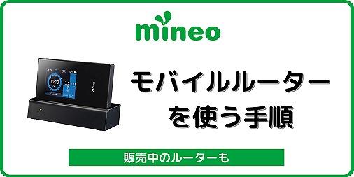 マイネオ mineo モバイルルーター Pocket wifi