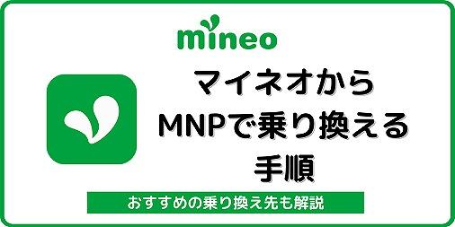 mineo マイネオ MNP 転出