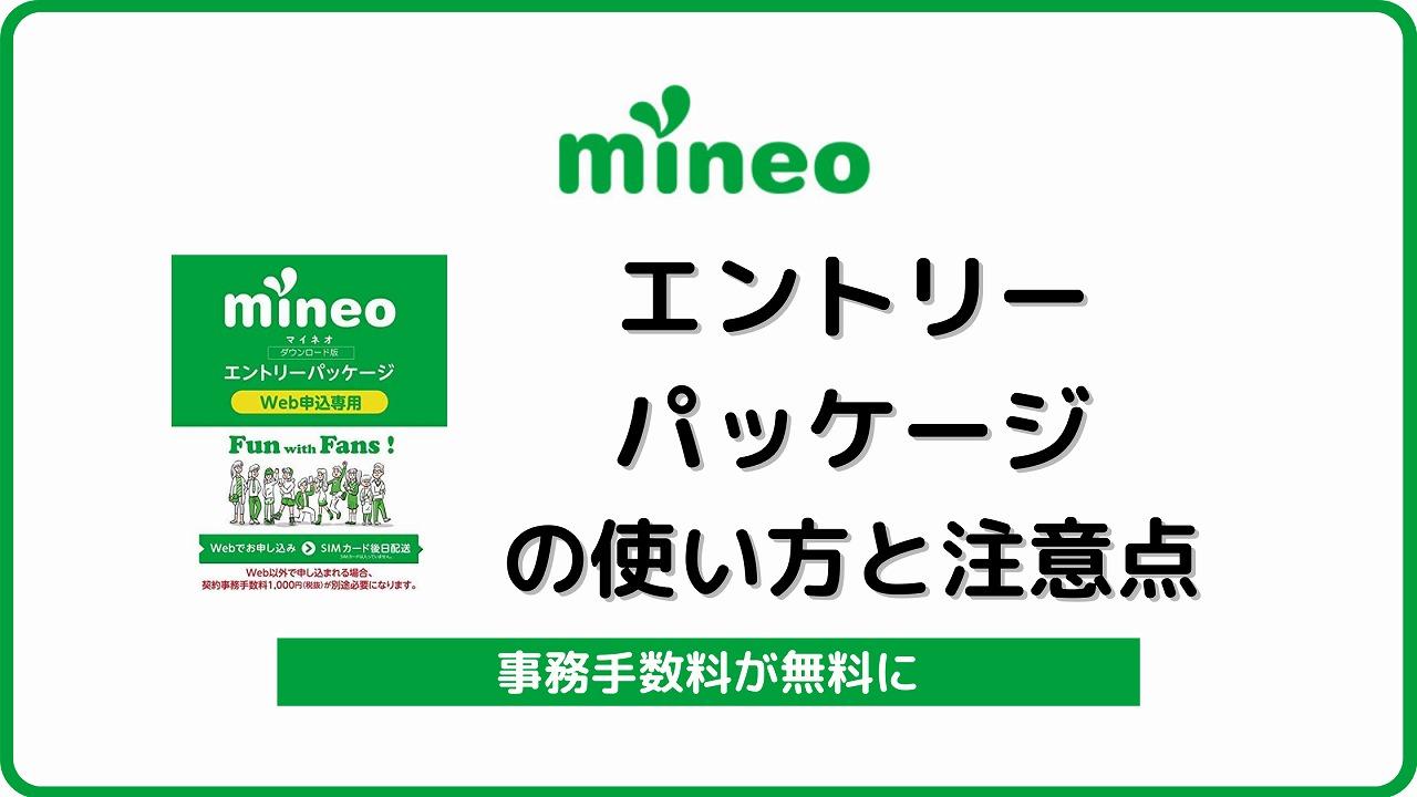 mineo マイネオ エントリーパッケージ