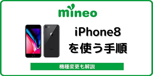 マイネオ mineo iPhone8