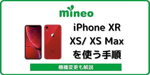 マイネオ mineo iPhoneXR iPhone XS