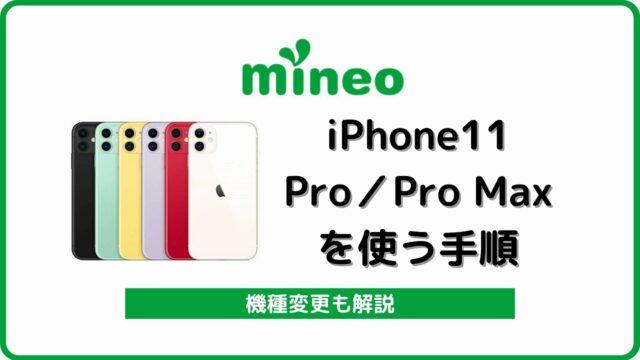 マイネオ mineo iPhone11