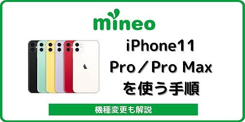 マイネオ mineo iPhone11 iPhone11Pro