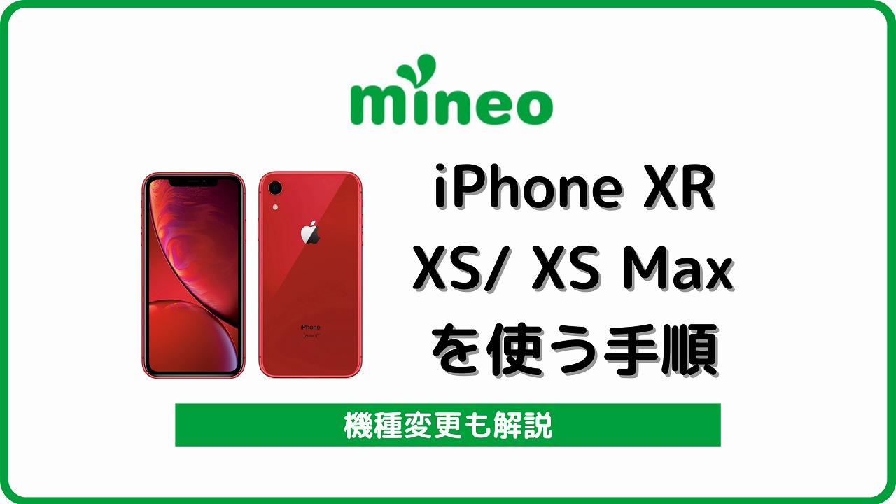 マイネオ mineo iPhone XR iPhoneXS