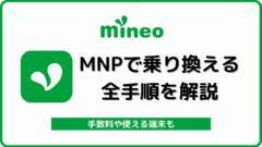 MNP転入する全手順