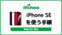 iPhone SE 第2世代