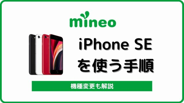 マイネオ mineo iPhone SE 第2世代