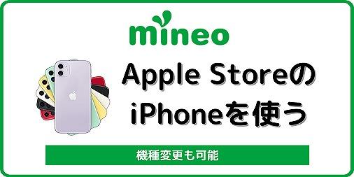 mineo アップルストア iPhone
