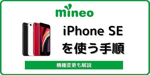 マイネオ mineo iPhoneSE2